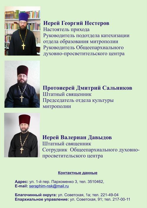 duhovenstvo